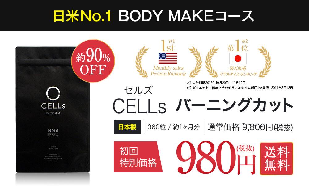 日米No.1 BODYMAKEコース CELLsバーニングカット 980円(税抜)